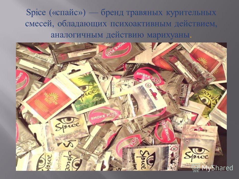 Spice (« спайс ») бренд травяных курительных смесей, обладающих психоактивным действием, аналогичным действию марихуаны.