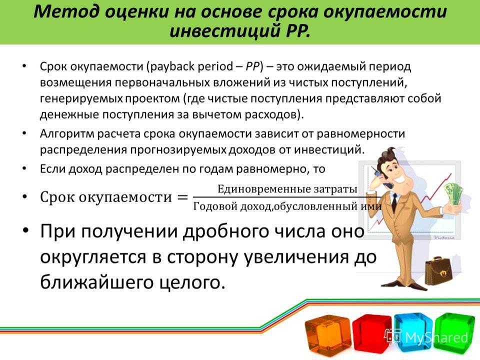 Метод оценки на основе срока окупаемости инвестиций PP.