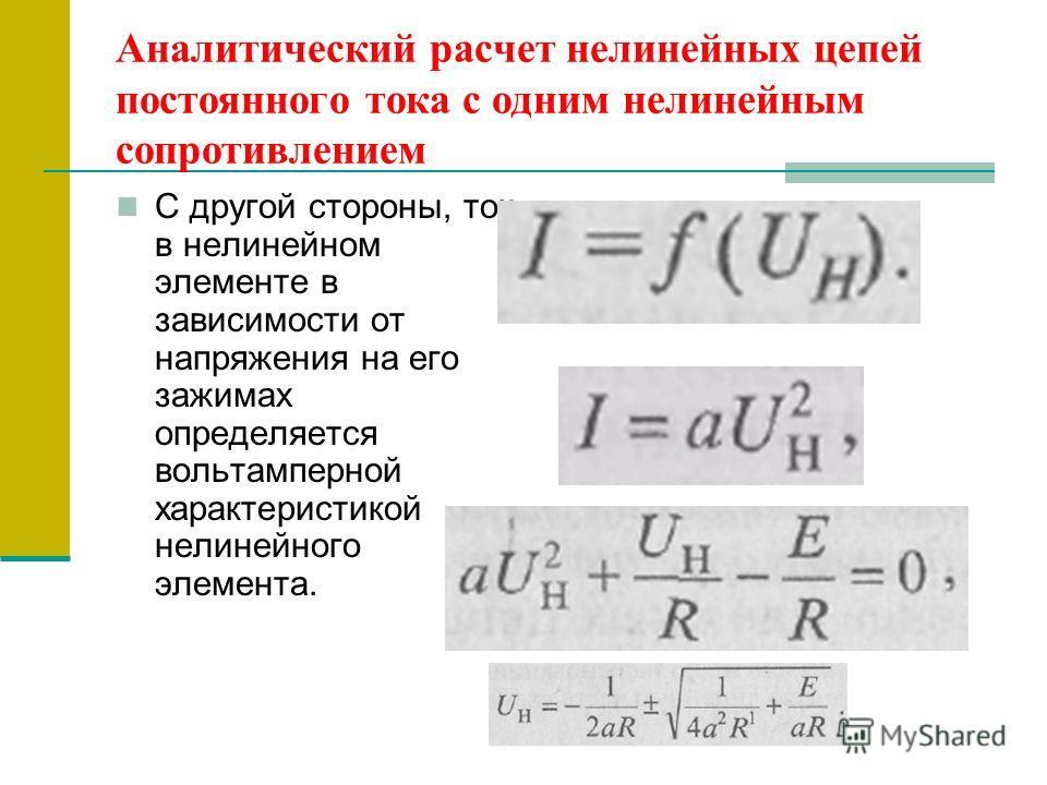 Аналитический расчет нелинейных цепей постоянного тока с одним нелинейным сопротивлением С другой стороны, ток в нелинейном элементе в зависимости от напряжения на его зажимах определяется вольтамперной характеристикой нелинейного элемента.