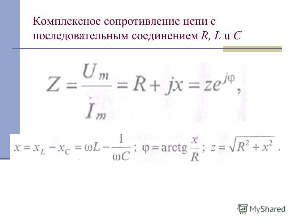 Комплексное сопротивление цепи с последовательным соединением R, L u C