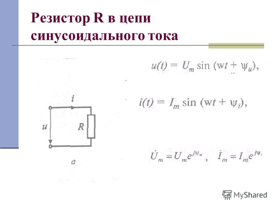 Резистор R в цепи синусоидального тока