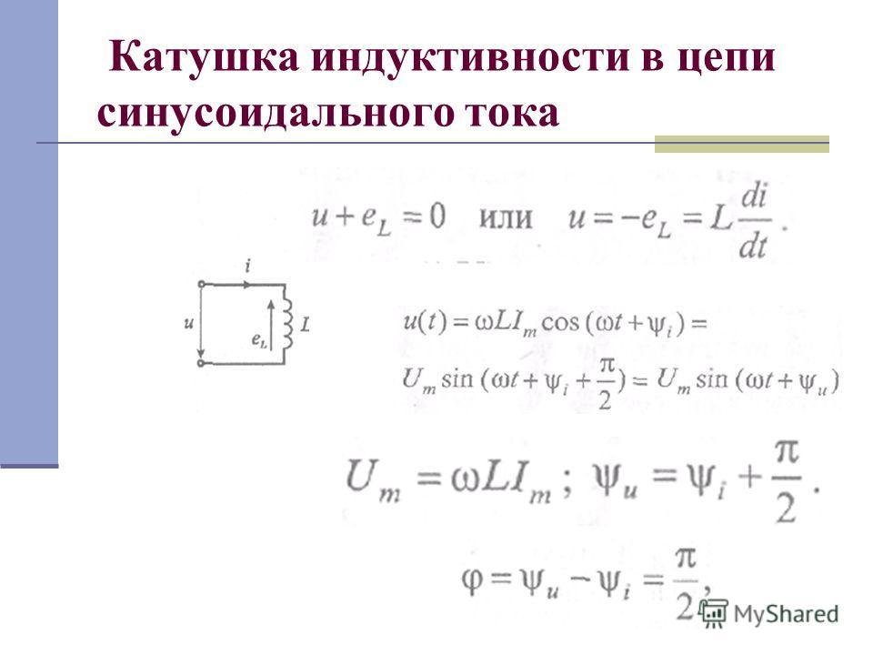 Катушка индуктивности в цепи синусоидального тока