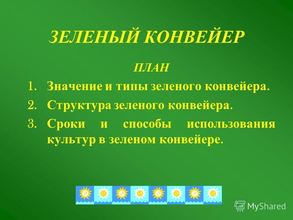 ЗЕЛЕНЫЙ КОНВЕЙЕР ПЛАН 1. Значение и типы зеленого конвейера. 2. Структура зеленого конвейера. 3. Сроки и способы использования культур в зеленом конвейере.