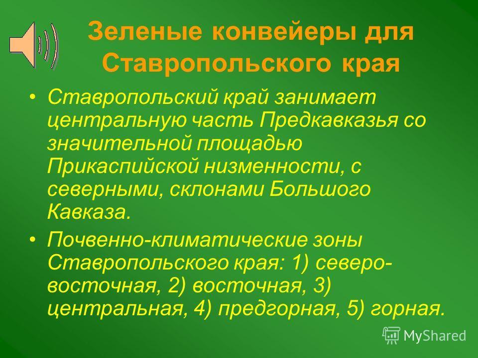 Зеленые конвейеры для Ставропольского края Ставропольский край занимает центральную часть Предкавказья со значительной площадью Прикаспийской низменности, с северными, склонами Большого Кавказа. Почвенно-климатические зоны Ставропольского края: 1) с
