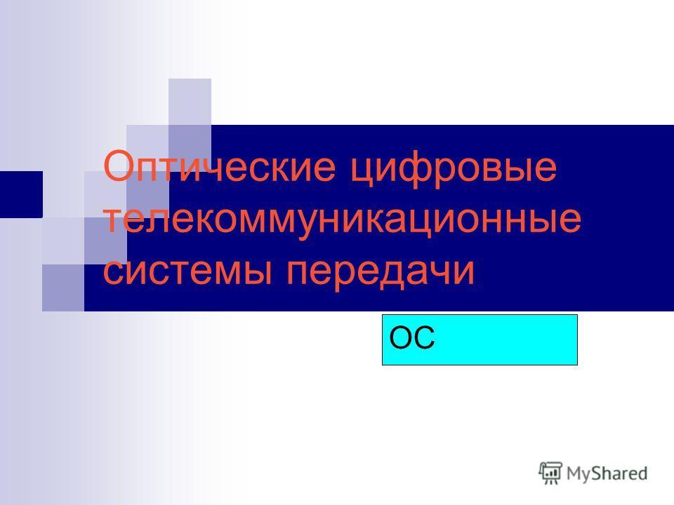 Оптические цифровые телекоммуникационные системы передачи ОС