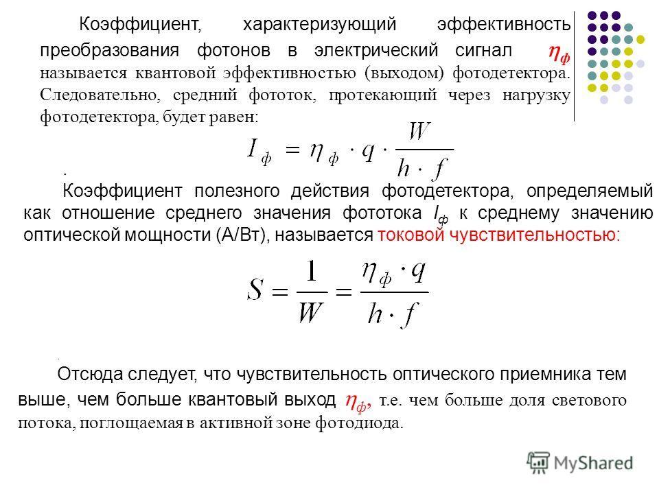 Коэффициент, характеризующий эффективность преобразования фотонов в электрический сигнал ф называется квантовой эффективностью (выходом) фотодетектора. Следовательно, средний фототок, протекающий через нагрузку фотодетектора, будет равен:. Коэффициен