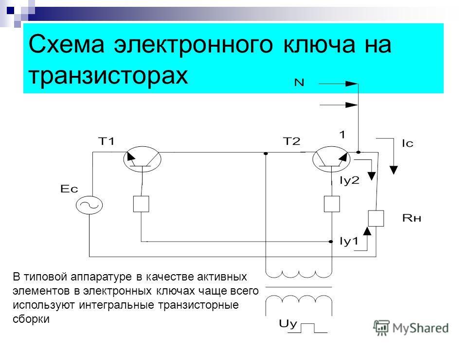 Схема электронного ключа на транзисторах В типовой аппаратуре в качестве активных элементов в электронных ключах чаще всего используют интегральные транзисторные сборки