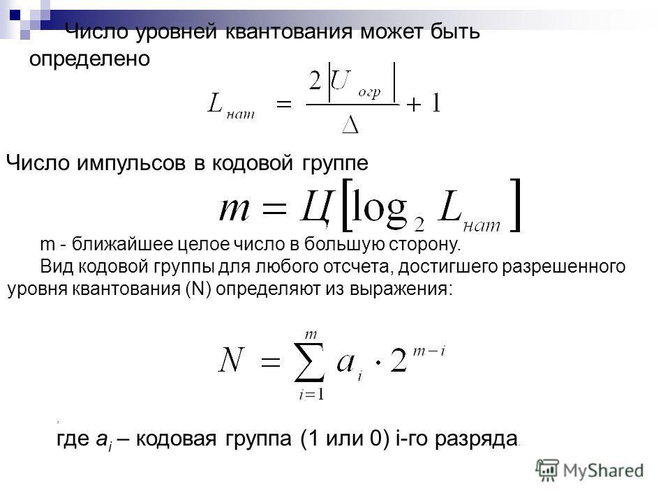 Число уровней квантования может быть определено Число импульсов в кодовой группе m - ближайшее целое число в большую сторону. Вид кодовой группы для любого отсчета, достигшего разрешенного уровня квантования (N) определяют из выражения:, где а i – ко