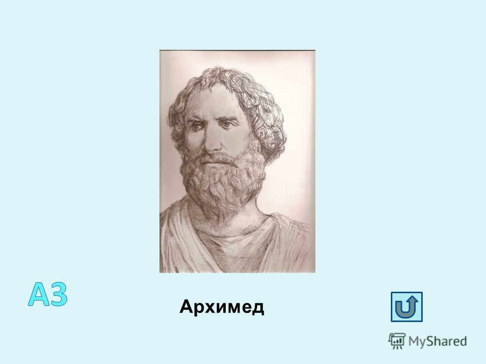 «Геометрия обладает двумя великими сокровищами. Первое – это теорема Пифагора, второе – это… Первое можно сравнить с мерой золота, второе можно назвать драгоценным камнем». Что сравнивает Иоганн Кеплер с драгоценным камнем? ДЕЛЕНИЕ ОТРЕЗКА В КРАЙНЕМ