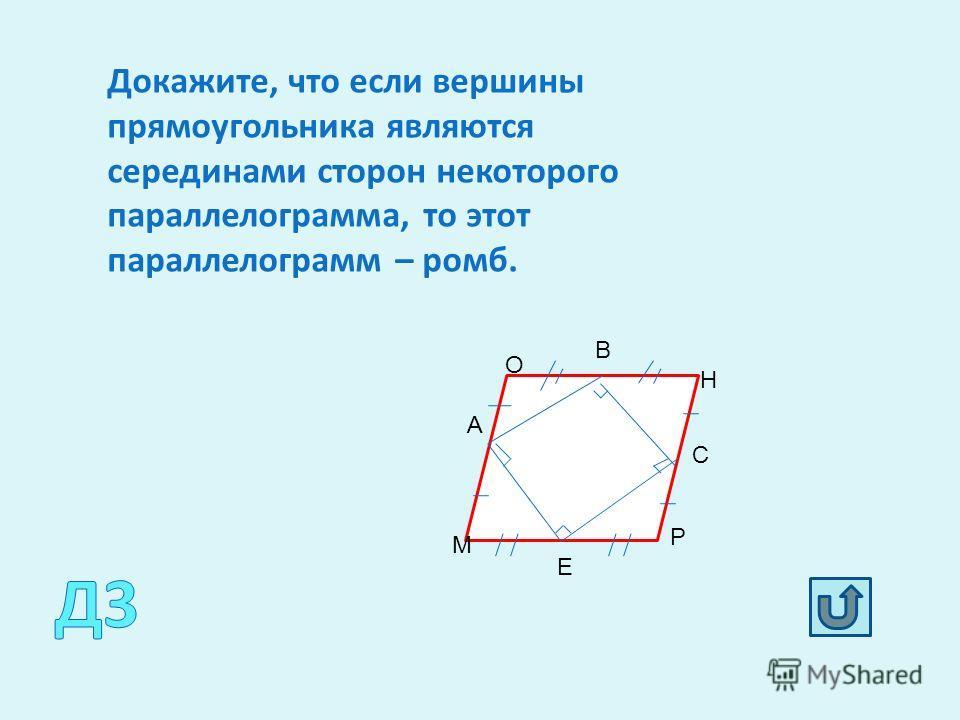 Какие утверждения верные? 1)Средняя линия треугольника параллельна одной из сторон и равна ее половине. 2)Через точку на окружности можно провести бесконечно много касательных. 3)Диагонали ромба перпендикулярны. 4)Каждая сторона треугольника больше с