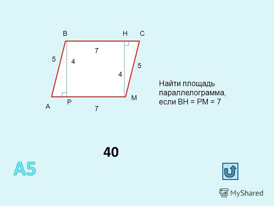 Докажите, что если вершины прямоугольника являются серединами сторон некоторого параллелограмма, то этот параллелограмм – ромб. А В С Е М О Н Р