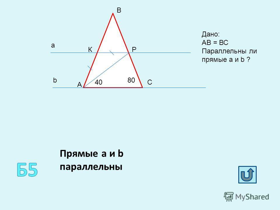 Площадь треугольника вычисляется по формуле, где a, b,c – длины сторон, а r – радиус вписанной окружности. Выразите из данной формулы длину стороны а.
