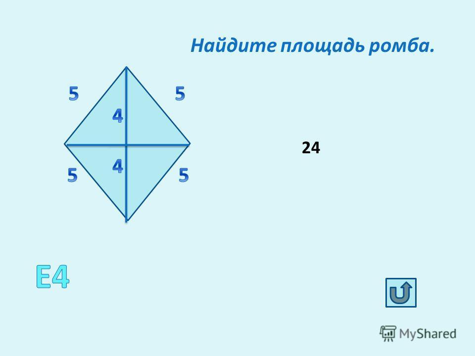 Какие утверждения верны? 1)Диагонали равнобедренной трапеции равны. 2)При пересечении двух параллельных прямых третьей сумма соответственных углов всегда равна 180 градусов. 3)Диагонали ромба равны. 4)Площадь треугольника равна произведению его полуп