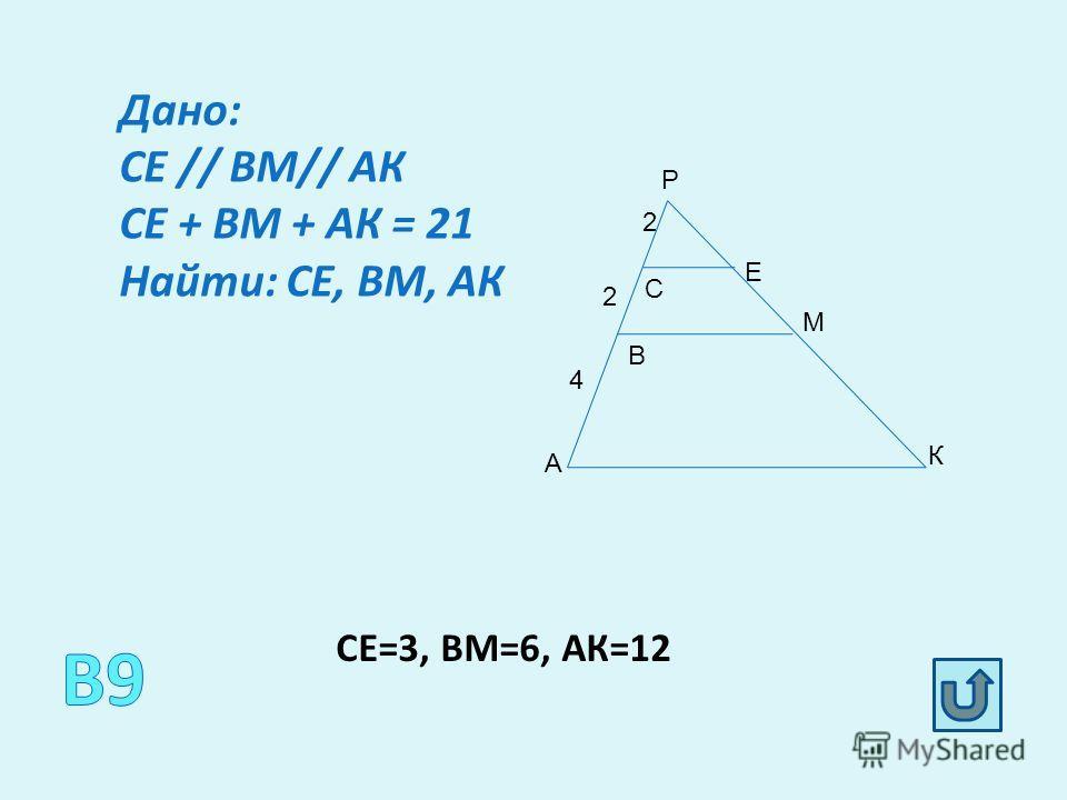 Каково взаимное расположение прямой у=7 и окружности Окружность и прямая пересекаются