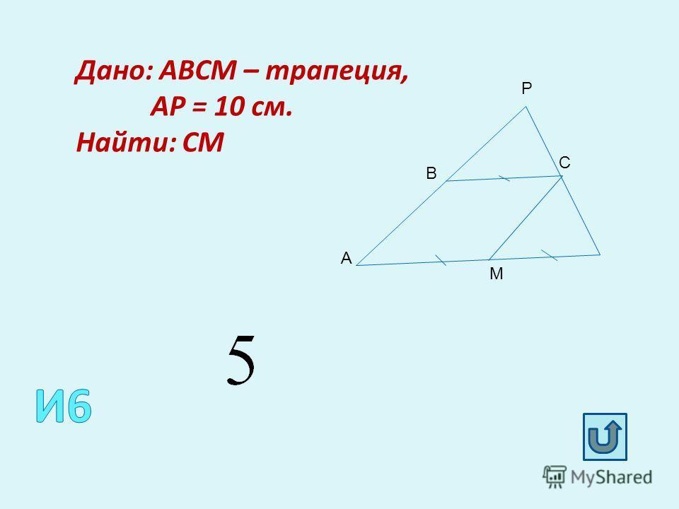 Дано: СЕ // ВМ// АК СЕ + ВМ + АК = 21 Найти: СЕ, ВМ, АК СЕ=3, ВМ=6, АК=12 А В С Р Е М К 2 2 4