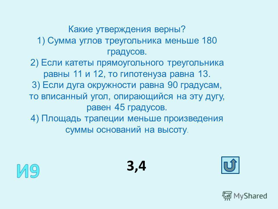 Дано: АВСМ – трапеция, АР = 10 см. Найти: СМ А В С М Р