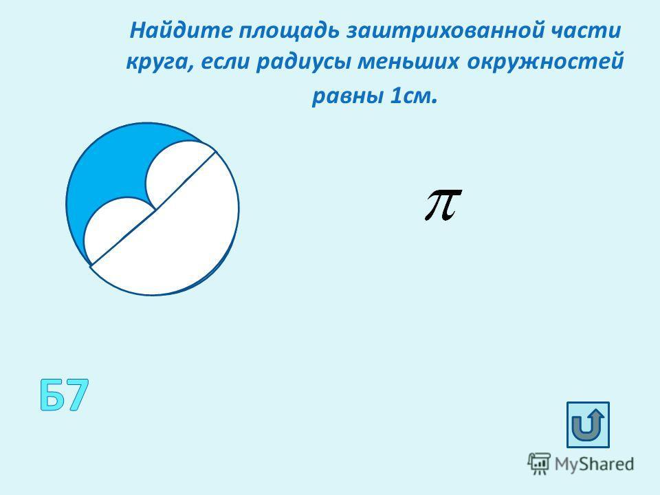 В пятиугольнике АВСМЕ угол В в 2 раза больше угла А, угол С в 3 раза больше угла А, угол М в 4 раза больше угла А, угол Е в 5 раз больше угла А. Найти угол М. Ответ дайте в градусах. 144