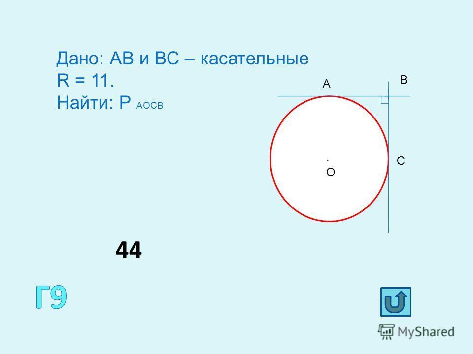 х х Из прямоугольника, имеющего площадь, равную 28, вырезали прямоугольный треугольник, как показано на рисунке. После этого площадь оставшейся фигуры составила 20. Найдите катет прямоугольного треугольника.