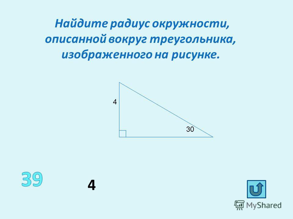 Какие из утверждений верны? 1)Косинус острого угла в прямоугольном треугольнике равен отношению противолежащего катета к гипотенузе. 2)Если две стороны одного треугольника соответственно пропорциональны двум сторонам другого, то такие треугольники по