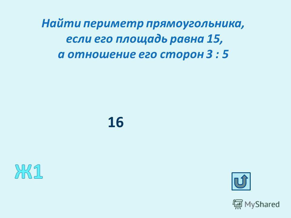 В 77 метрах одна от другой растут две сосны. Высота одной 45 м, а другой – 9м. Найдите расстояние (в метрах) между их верхушками. 85 метров