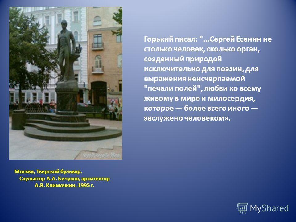 Москва, Тверской бульвар. Скульптор А.А. Бичуков, архитектор А.В. Климочкин. 1995 г. Горький писал: