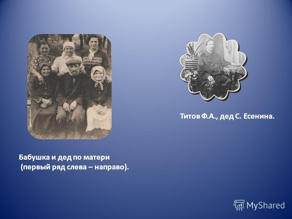 Бабушка и дед по матери (первый ряд слева – направо). Титов Ф.А., дед С. Есенина.