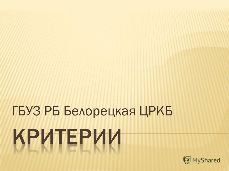 ГБУЗ РБ Белорецкая ЦРКБ