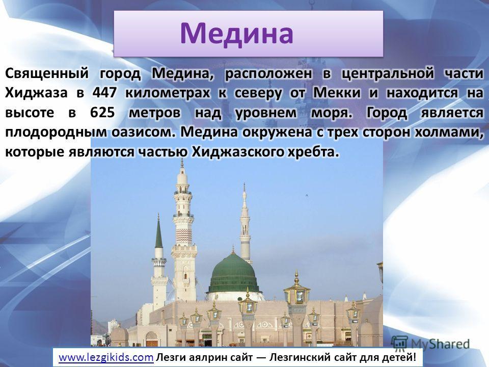 Медина www.lezgikids.comwww.lezgikids.com Лезги аялрин сайт Лезгинский сайт для детей!