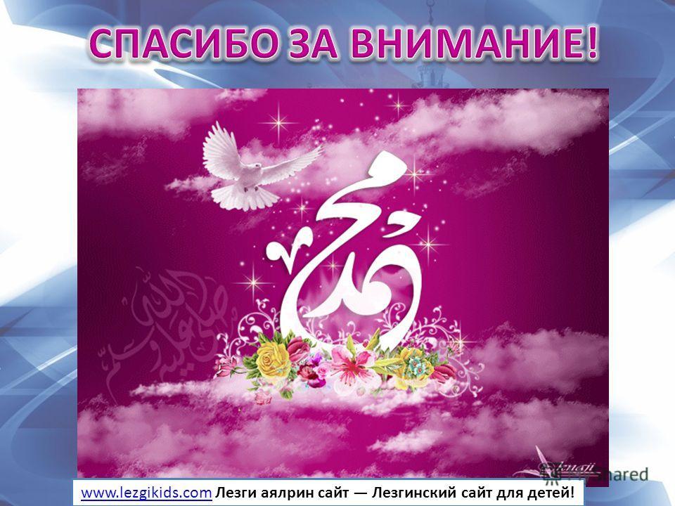 www.lezgikids.comwww.lezgikids.com Лезги аялрин сайт Лезгинский сайт для детей!