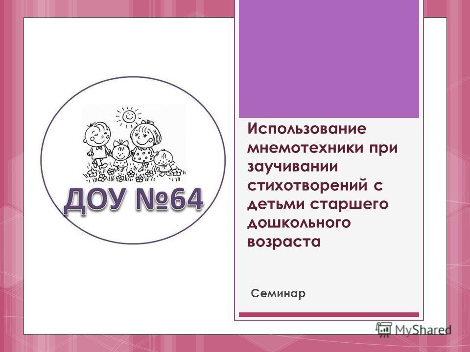 Использование мнемотехники при заучивании стихотворений с детьми старшего дошкольного возраста Семинар