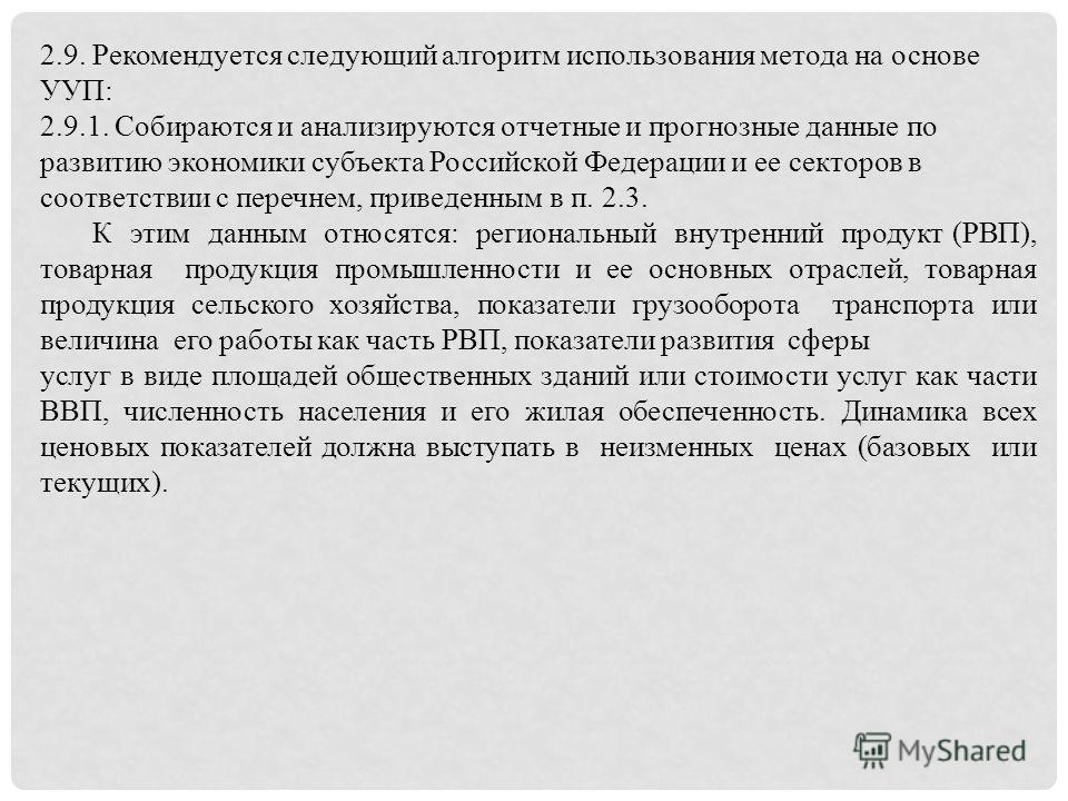 2.9. Рекомендуется следующий алгоритм использования метода на основе УУП: 2.9.1. Собираются и анализируются отчетные и прогнозные данные по развитию экономики субъекта Российской Федерации и ее секторов в соответствии с перечнем, приведенным в п. 2.3