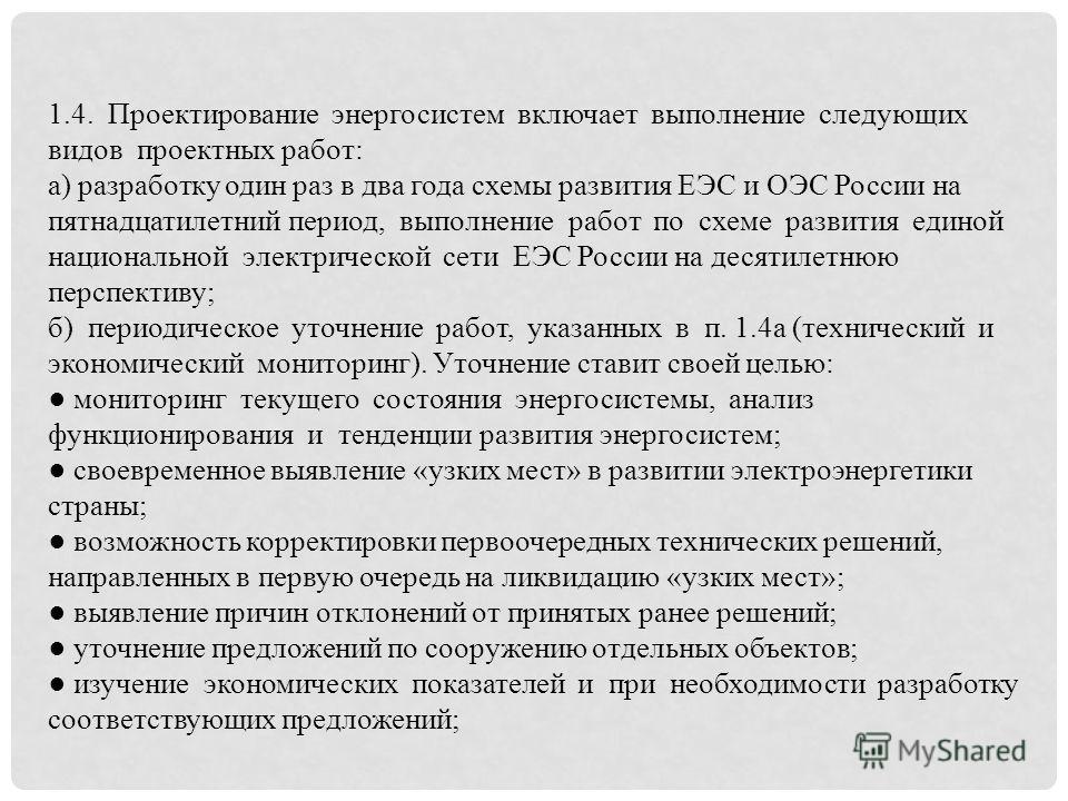 1.4. Проектирование энергосистем включает выполнение следующих видов проектных работ: а) разработку один раз в два года схемы развития ЕЭС и ОЭС России на пятнадцатилетний период, выполнение работ по схеме развития единой национальной электрической с