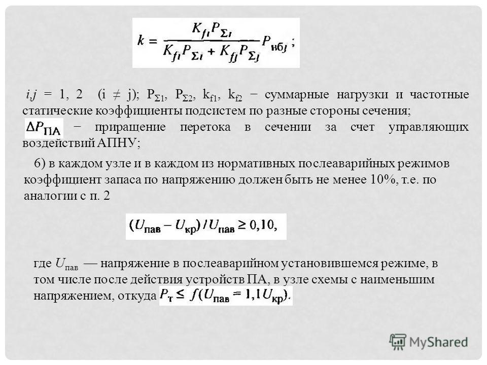 i,j = 1, 2 (i j); P 1, P 2, k f1, k f2 суммарные нагрузки и частотные статические коэффициенты подсистем по разные стороны сечения; приращение перетока в сечении за счет управляющих воздействий АПНУ; 6) в каждом узле и в каждом из нормативных послеав