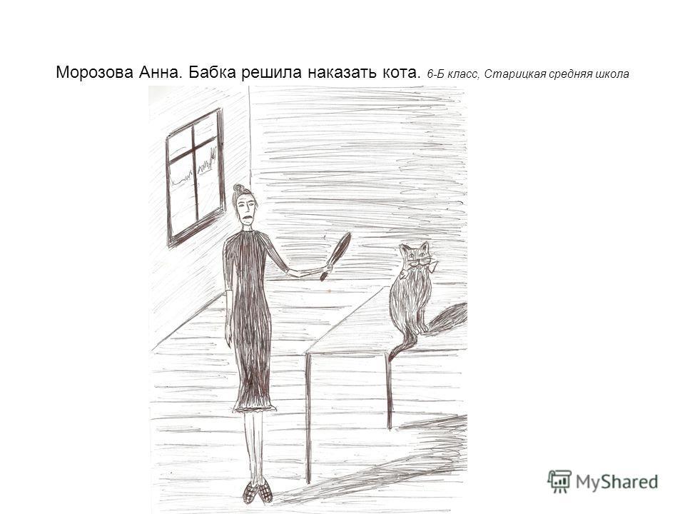 Морозова Анна. Бабка решила наказать кота. 6-Б класс, Старицкая средняя школа