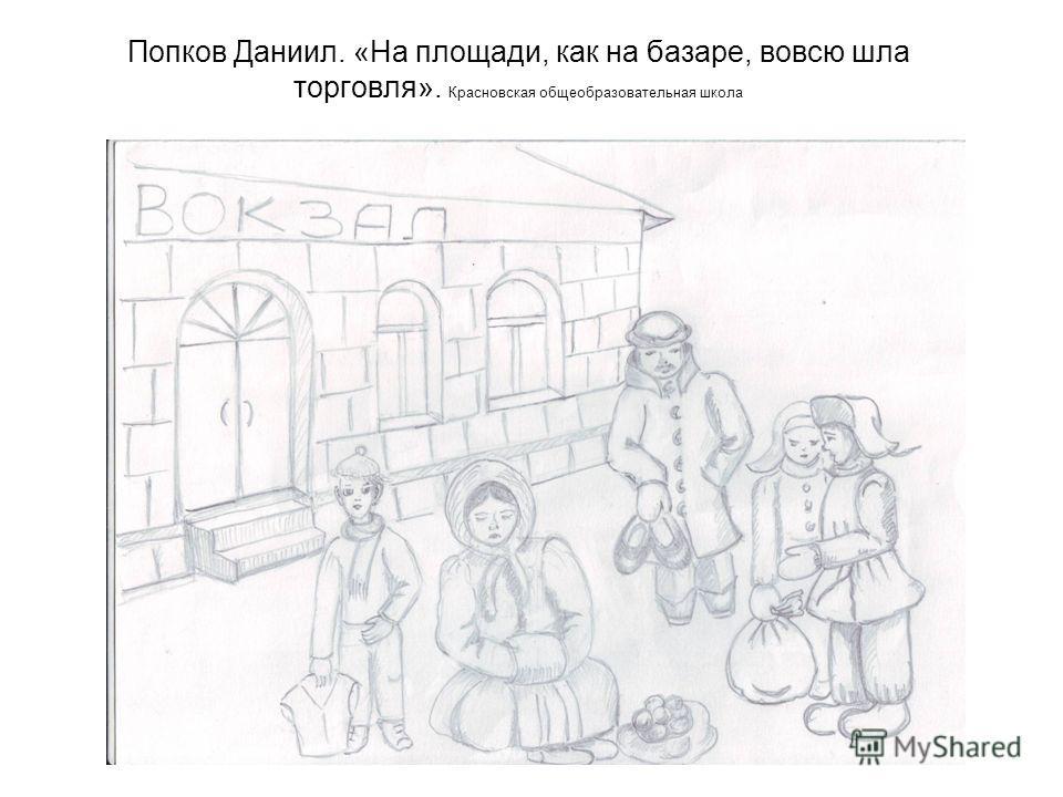 Попков Даниил. «На площади, как на базаре, вовсю шла торговля». Красновская общеобразовательная школа