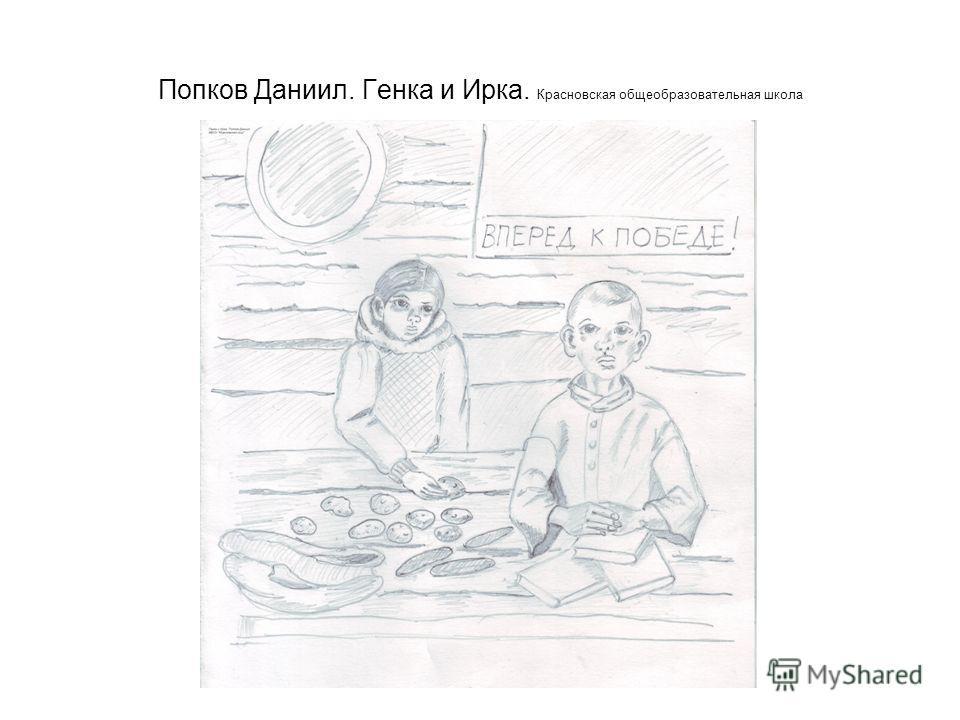 Попков Даниил. Генка и Ирка. Красновская общеобразовательная школа