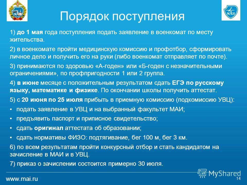 www.mai.ru Порядок поступления 1) до 1 мая года поступления подать заявление в военкомат по месту жительства. 2) в военкомате пройти медицинскую комиссию и профотбор, сформировать личное дело и получить его на руки (либо военкомат отправляет по почте