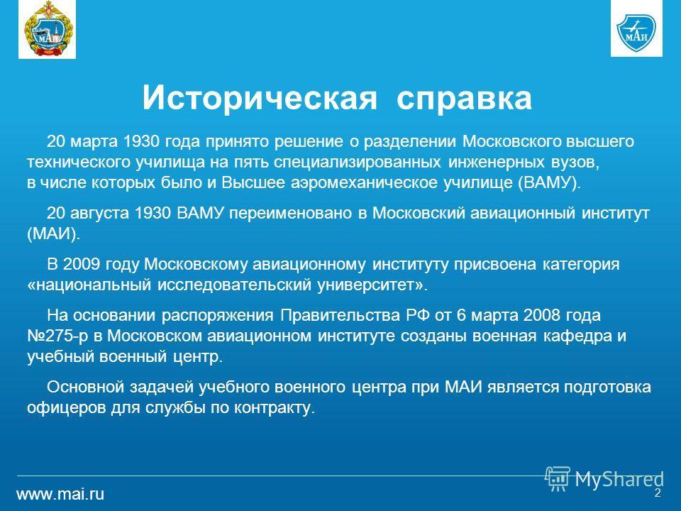 www.mai.ru Историческая справка 20 марта 1930 года принято решение о разделении Московского высшего технического училища на пять специализированных инженерных вузов, в числе которых было и Высшее аэромеханическое училище (ВАМУ). 20 августа 1930 ВАМУ