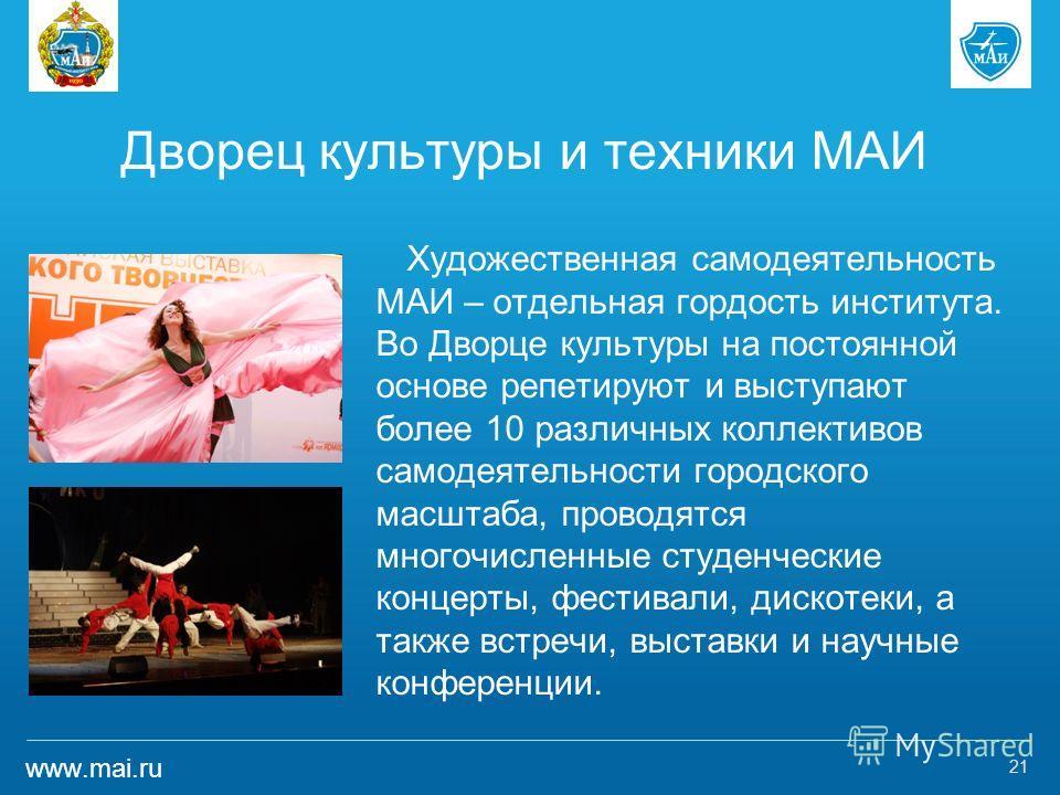 www.mai.ru Дворец культуры и техники МАИ Художественная самодеятельность МАИ – отдельная гордость института. Во Дворце культуры на постоянной основе репетируют и выступают более 10 различных коллективов самодеятельности городского масштаба, проводятс