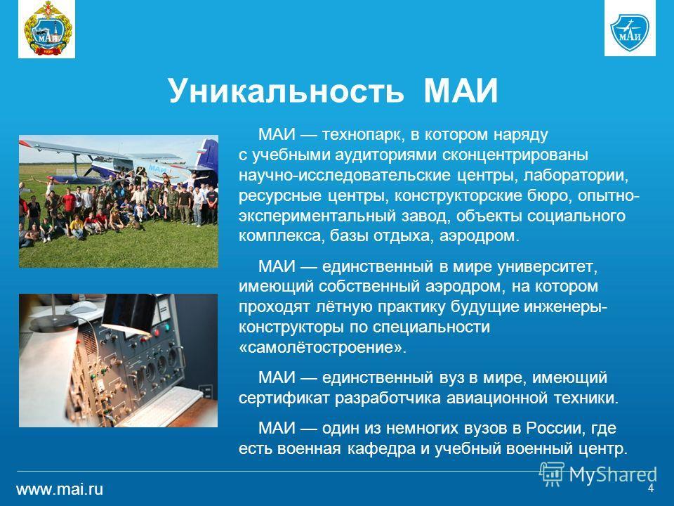 www.mai.ru Уникальность МАИ МАИ технопарк, в котором наряду с учебными аудиториями сконцентрированы научно-исследовательские центры, лаборатории, ресурсные центры, конструкторские бюро, опытно- экспериментальный завод, объекты социального комплекса,