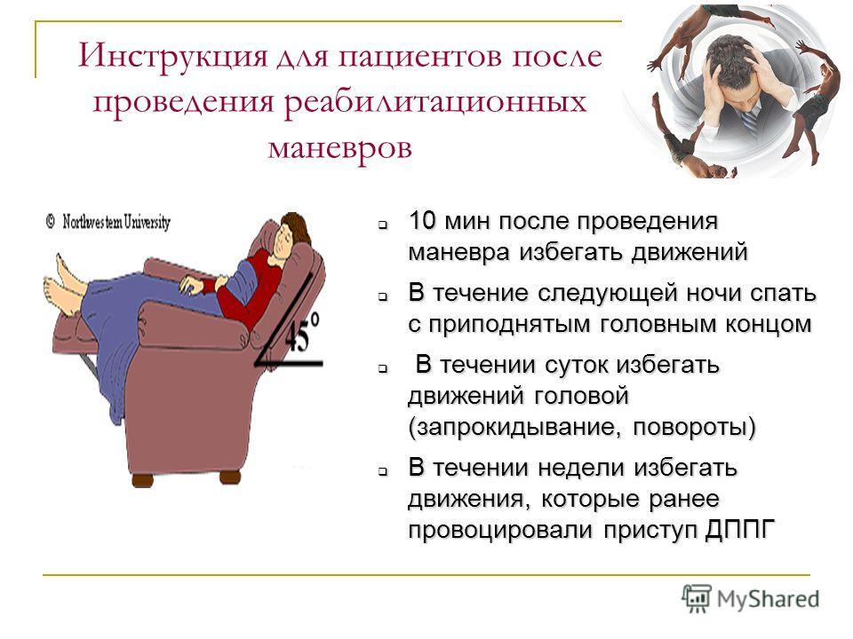 Инструкция для пациентов после проведения реабилитационных маневров 10 мин после проведения маневра избегать движений 10 мин после проведения маневра избегать движений В течение следующей ночи спать с приподнятым головным концом В течение следующей н