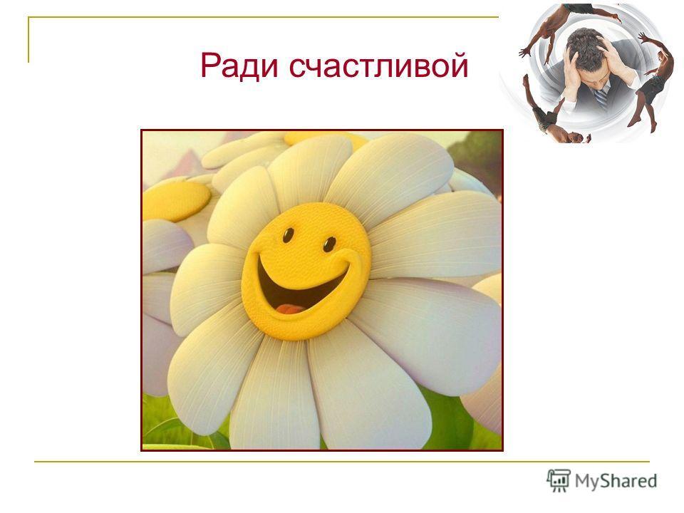 Ради счастливой