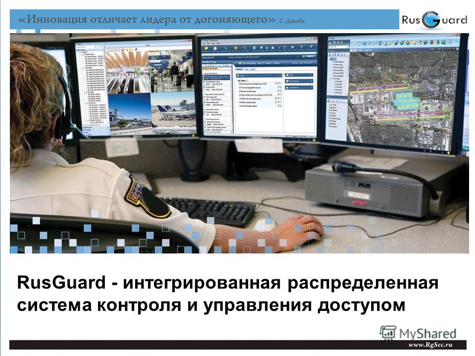 RusGuard - интегрированная распределенная система контроля и управления доступом