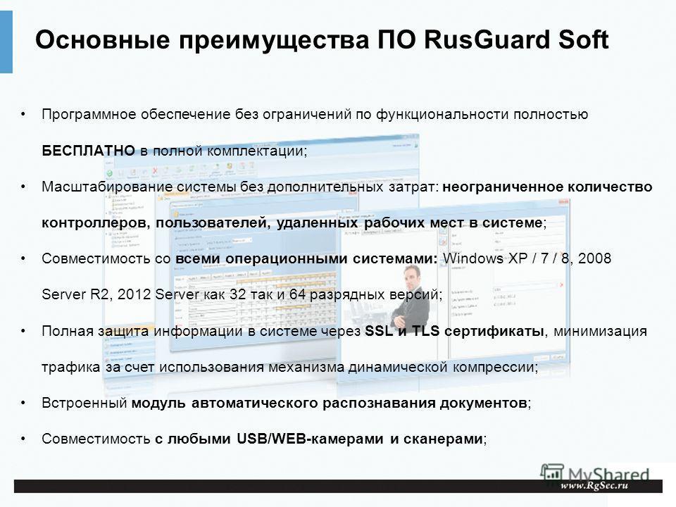 Основные преимущества ПО RusGuard Soft Программное обеспечение без ограничений по функциональности полностью БЕСПЛАТНО в полной комплектации; Масштабирование системы без дополнительных затрат: неограниченное количество контроллеров, пользователей, уд