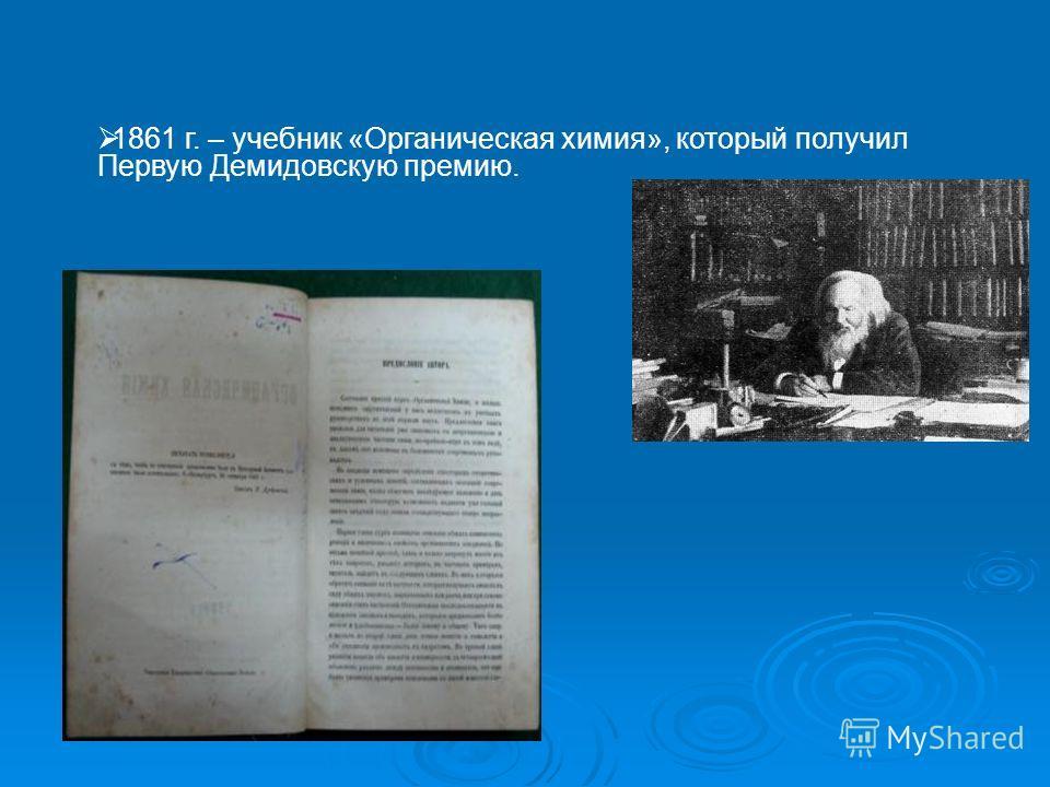 1861 г. – учебник «Органическая химия», который получил Первую Демидовскую премию.