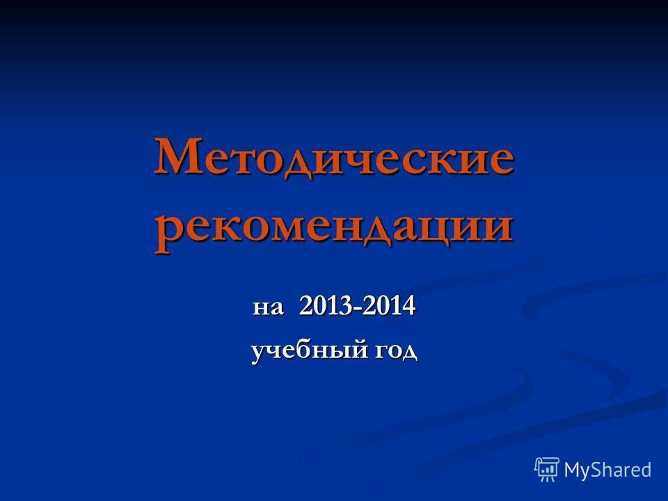 Методические рекомендации на 2013-2014 учебный год