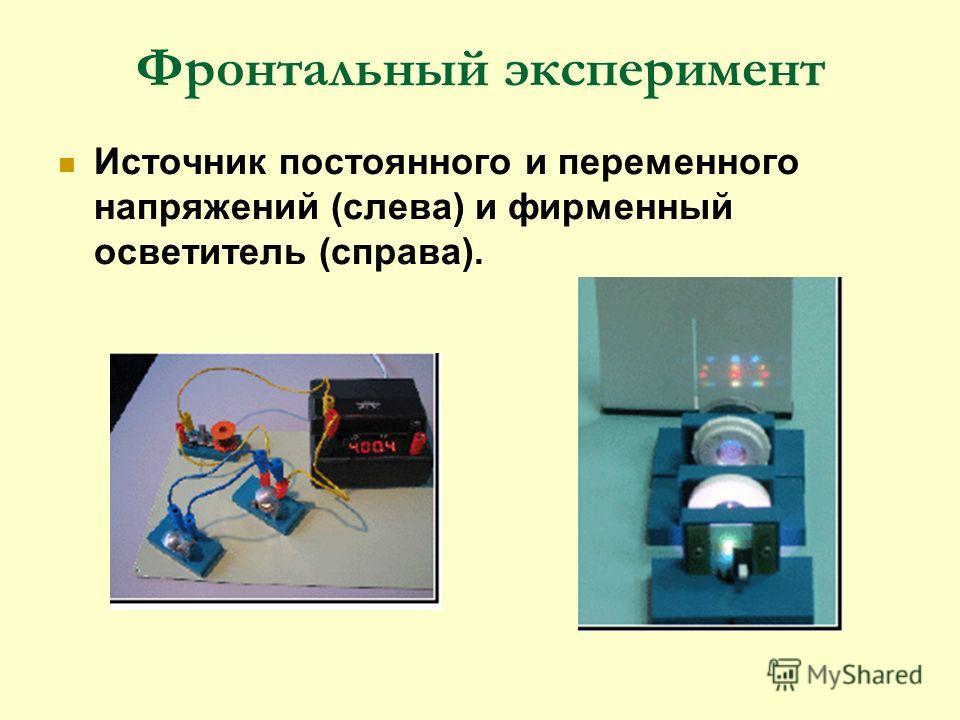 Фронтальный эксперимент Источник постоянного и переменного напряжений (слева) и фирменный осветитель (справа).