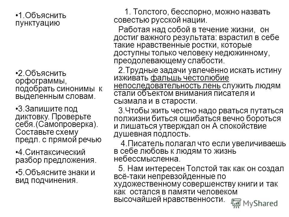 1. Толстого, бесспорно, можно назвать совестью русской нации. Работая над собой в течение жизни, он достиг важного результата: взрастил в себе такие нравственные ростки, которые доступны только человеку недюжинному, преодолевающему слабости. 2.Трудны