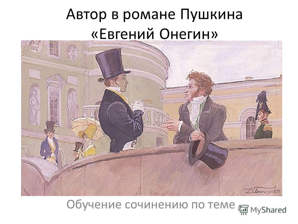 Автор в романе Пушкина «Евгений Онегин» Обучение сочинению по теме