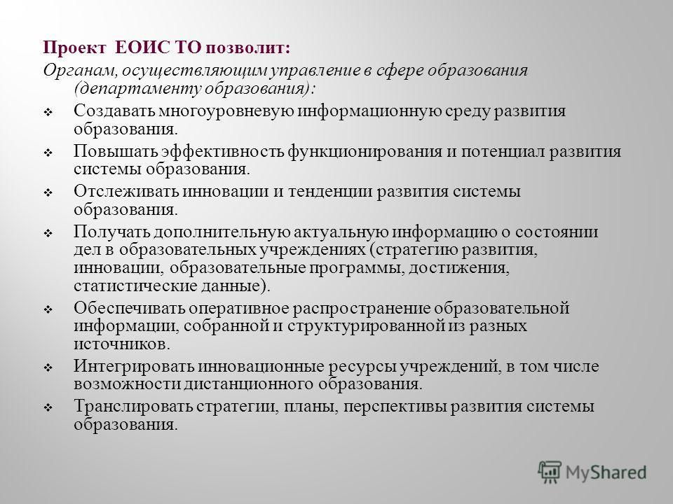 Проект ЕОИС ТО позволит : Органам, осуществляющим управление в сфере образования ( департаменту образования ): Создавать многоуровневую информационную среду развития образования. Повышать эффективность функционирования и потенциал развития системы об